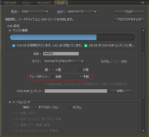 片面2層DVDのブレイクポイント設定