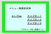 DVDメニューボタン4:3